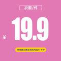 T-shirt Boys' wear - 19.9, girls' wear - 19.9 Kinddog 80cm,90cm,100cm,110cm,120cm,130cm,140cm,150cm,160cm,165cm,170cm,175cm currency other other 2, 3, 4, 5, 6, 7, 8, 9, 10, 11, 12, 13, 14, and over 14 years old Chinese Mainland
