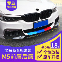 Surrounded by cars BMW / BMW 2018.6.12.1053 Automobile modified parts ABS Small encirclement Side skirt tail medium net Anterior lip + posterior lip