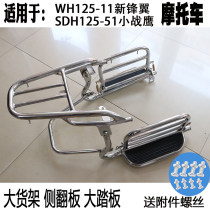 Motorcycle tail Qunwei One set of post plating shelf + side flap SDH125-11 New continent Honda