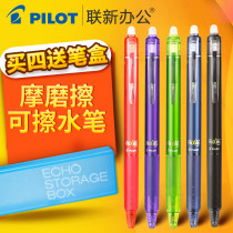 Roller ball pen Pilot / Baile 0.5mm 1 Others LFBK-23EF Other white collar students Daily writing Erasable yes LFBK-23EF Plastic no Pak Lok Co., Ltd