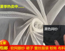 Fabric / fabric / handmade DIY fabric Netting This white mesh - 1m, black mesh - 1m, pure white mesh - 1m, light gray mesh - 1m, light pink mesh - 1m, Navy mesh - 1m, scarlet mesh - 1m Loose shear rice Solid color other clothing Japan and South Korea