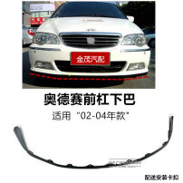 CHINA OPEN huatao High quality, brand Skirt under the dangerous bar auto parts Support installation Honda Odyssey 2002, 2004