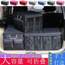 Vehicle storage bag / box Other / other Storage box See description trunk Folding
