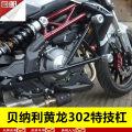Motorcycle bumper Qunwei 300  302
