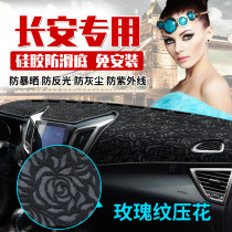 Anti skid pad / protective pad MZ / Mingzhi Changan dashboard light proof pad 1 Instrument pad silica gel