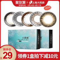 Color contact lenses CLB / Kleber Xinqi Technology Co., Ltd 1 / F, No. 43 and 45, Lane 2, Section 2, Guangfu Road, ligongli, East District, Hsinchu, Taiwan 14.1mm 38% Taiwan Moon throw Two pack 0.026mm-0.035mm