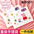 Gift bag / plastic bag Piggy brother and sister, giraffe, suncat, happy time, happy family, rainbow, colorful stone, transparent 07 Enlarged size 52 * 40