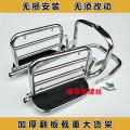 Motorcycle bumper Ap Ordinary large pedal (replica load) large pedal luxury bumper Big pedal Wuyang Honda new continent Honda