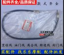 Motorcycle cable Brake line Mileage line throttle line clutch line speed line throttle line