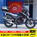 Motorcycle tail Qunwei Rack without large tail rack Qunwei