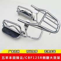 Motorcycle tail Qunwei Rear shelf (the same as the picture) with flap and big pedal + enlarged chrome plated tailbox frame Wuyang Honda