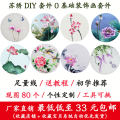 Suzhou embroidery Flat needle embroidery Clothing stage art decoration others Ding Feng embroidery 30cmX30cm 35cmx35cm
