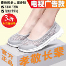 Low top shoes 35,36,37,38,39,40,41 Round head Mesh Flat bottom Flat heel (1cm or less) Shallow mouth No interior Spring 2021 Frenulum comfortable Adhesive shoes Middle aged (40-60 years old), elderly (over 60 years old) Solid color Rubber foaming Net shoes cloth daily
