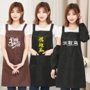 apron Sleeveless apron waterproof Korean version Drink / eat public Solid color