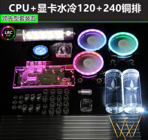 Heat dissipation equipment Water cooling products brand new Others Intel platform Set one set two sets three sets four sets five sets six sets seven sets eight sets nine sets