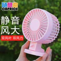 Mini fan Team work / day USB Chinese Mainland FS-SDJSY FS-SDJSY public like a breath of fresh air 229g Zero point three