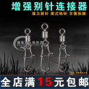 Other fishing supplies Other / other Ten China Under 50 yuan Large size 40mm (5 pieces) medium size 34mm (5 pieces) small size 30mm (5 pieces) go fishing Spring 2016 Enhanced pin connector
