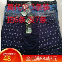 underpants Gray blue black navy 3XL 90 kg to 120 kg 4XL 120 kg to 150 kg 5XL 140 kg to 180 kg 7XL 170 kg to 230 kg male Other/others 3 items charcoal fibre High waist Pants middle aged Modal fabric above 95 001