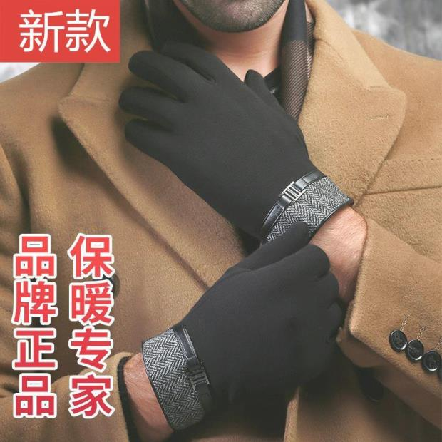glove Velvety Grey brown blue black male Average size Finger gloves friend N2E4X80599 Other / others