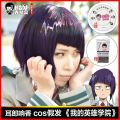 Cosplay accessories Wig/hair extension Spot See description Black purple oblique bangs send hair + hair net disposable dye spray (white) B15 black violet