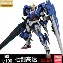 Gundam model zone Over 8 years old Mg version 00 Da Ban / Daban organism 1-100 goods in stock mainland nothing six thousand six hundred and four Japan