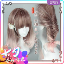 Cosplay accessories Wigs / Hair Extensions goods in stock Manreally [ys025b special spot delivery network] Original character Average size MZ53