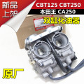 Motorcycle carburetor TK Domestic Mikuni brand new warranty one year, imported Jingbin carburetor separate carburetor interface a pair of separate air filter interface Double cylinder