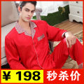Pajamas / housewear set male Yan qinger L XL XXL Off white, bright red Polyester (polyester) Long sleeves Leisure home spring Thin money Small lapel Solid color trousers double-breasted youth 2 pieces rubber string More than 95% Tencel 2525 male