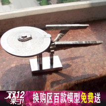 model plane steelgolem Metal toys 12 years old U.S.A alloy Flying saucer Enterprise number Assembly other PVC box offset free iron box professional version is extremely difficult to do
