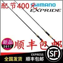 Fishing rod Shimano / SHIMANO one thousand and five hundred 1001-1500 yuan Lu Yagan China