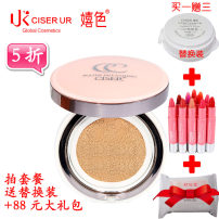 BB Cream Ciser/one color No Normal specifications Modified skin tone China Bright color porcelain white 3 years Any skin type No two thousand and fifteen 15g May