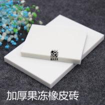 rubber Thickened white tofu 7.5 * 10 * 1cm thickened white tofu 15 * 10 * 1cm thickened white tofu 20 * 15 * 1cm Lotus handicraft studio Thickened jelly