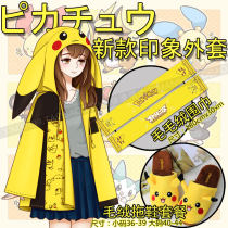 Cartoon T-shirt / Shoes / clothing loose coat Over 14 years old Magic Baby / Pokemon series goods in stock Pikachu coat Pikachu coat + scarf Pikachu coat + slippers Pikachu coat + scarf + slippers Pikachu scarf Pikachu slippers cabbie pajamas cabbie pajamas + slippers cabbie slippers No season Japan