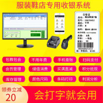 Cash register Non touch screen No screen No screen Shunyida nothing Split type No screen syd201809 Official standard Single clothing software, package 2, package 4