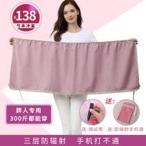 Radiation proof belly bag / tire protector Kangleshi Average size Four seasons Silver fiber