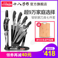 A complete set of kitchen knives 60 & deg; and below Eighteen works About 126 ~ 184mm yes 7 pieces 400 series stainless steel S1309 Bird rhyme seven piece set and six piece set (excluding turret) Chinese Mainland Chinese style the post-80s generation yes 3.5KG Daily gift giving 28cmX17cmX34.5cm S1309