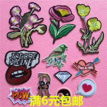 Cloth stickers Gum 1 gum 2 gum 3 gum 5 gum 6 gum 7 gum 8 gum 9 gum 10 gum 11 gum 12 Clothing patch Others