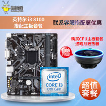 CPU Intel / Intel 3.6GHz brand new Tablet powder 14nm intel LGA 1151 Package 1 package 7 package 3 package 2 package 5 package 8 package 6 package 4 official standard I3 8100 loose film set Four core Others