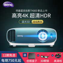 Projector 3840x2160dpi 3.25m (projection distance of 100 inch picture) 3000 lumens BenQ / BenQ yes DLP vertical other 2D3D Game entertainment home theater 4-35-416-916-10 Official standard 60-240 inches white Ultra high pressure mercury bulb DLP technology 8000 (excluding) - 10000 (including) hours