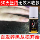 Wash and protect suit TIANSU Hall Normal specification no China Strengthen and toughen hair, prevent broken hair, repair and improve the care and moistening of skin damaged by dyeing and scalding White hair and black hair liquid Application effect: glossiness, freshness, smell and no residue 70ml