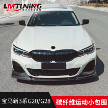 Surrounded by cars LMTUNING GMST front lip [3D carbon fiber], GMST side skirt [3D carbon fiber], GMST back lip [3D carbon fiber], GMST full set without tail [3D carbon fiber], no hole on tail [3D carbon fiber], a pair of tail throat [carbon fiber pattern], imported full set with tail carbon fibre bmw