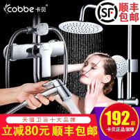 Shower / shower Cobbe / cabe LYHS copper Wall mounted Double shower faucet Rotatable belt lifting Intra city logistics delivery