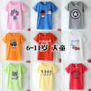 T-shirt Seller collocation, 9 pieces of three pictures, more quantity, more pictures, slim cartoon Mengledou 9 pieces, 3 colors, 3 sizes, 5-11 years old, note: fill in the number of pieces you need neutral summer Short sleeve Crew neck Korean version There are models in the real shooting nothing dt35