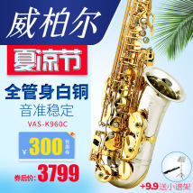 Saxophone Common for children, adults and the elderly E (or F) flat middle Cupronickel plate with silver 3001-10000 yuan Vibra / Weber VAS-K960C Professional performance Cash on delivery deposit of white copper Saxophone Yes