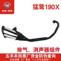 Motorcycle exhaust pipe Honda / Honda Muffler as muffler as 190X