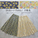 skirt Spring 2021 Average size Yellow, blue longuette Versatile A-line skirt Broken flowers Type A 25-29 years old More than 95% NATULAN / Natulan cotton