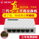 Switch support Five brand new 10Mbps100Mbps1000Mbps DIEWU Can stack Txe034 five port Gigabit switch third generation molded case - white National joint guarantee Gigabit switch Switch (hub function) Effective Dongguan Tianxia Zhilian Industrial Co., Ltd Shenzhen Diewu Technology Co., Ltd 2018-05-17