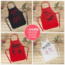 apron Chuanchuanxiang 3 (62 * 43cm), can eat is Fu (62 * 42cm), can eat is Fu 4 (62 * 43cm), can eat is Fu 5 (62 * 43cm), delicious food Meike (62 * 42cm), eat more not fat (62 * 42cm), Ma Xiaolai (62 * 42cm), crayfish (62 * 42cm), hot pot (62 * 42cm), Fu (62 * 42cm), apron Sleeveless apron other