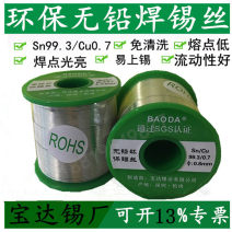 tin solder Baoda SnCu99.3 Environmental protection and lead free Shenzhen City Chinese Mainland Guangdong Province 2.0mm/1KG