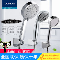 Shower / shower JOMOO / Jiumu s02015